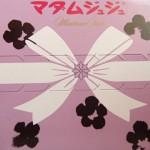 祝65周年☆昭和レトロなマダムのクリーム。