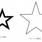 きれいな星形クッションを作ろう!☆を自分の好きな大きさにする方法。