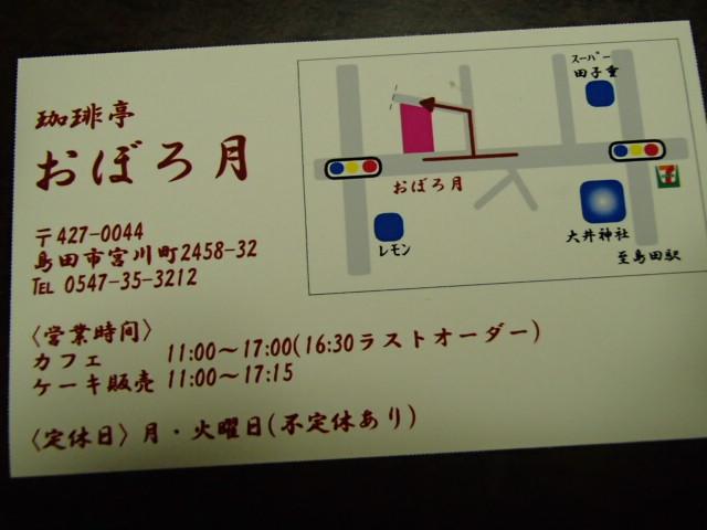 おぼろ月 島田市 喫茶店
